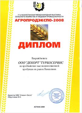 Диплом агропродэкспо